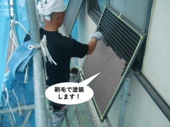 和泉市の雨戸を刷毛で塗装します