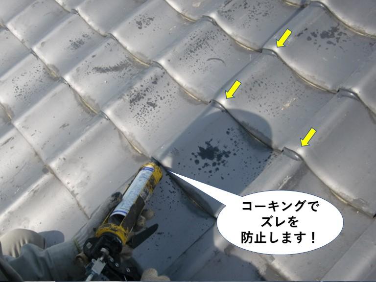 熊取町の瓦をコーキングでズレを防止