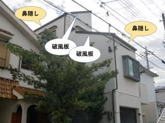 泉佐野市の破風板と鼻隠し