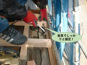 岸和田市の下屋の垂木を金具でしっかりと固定