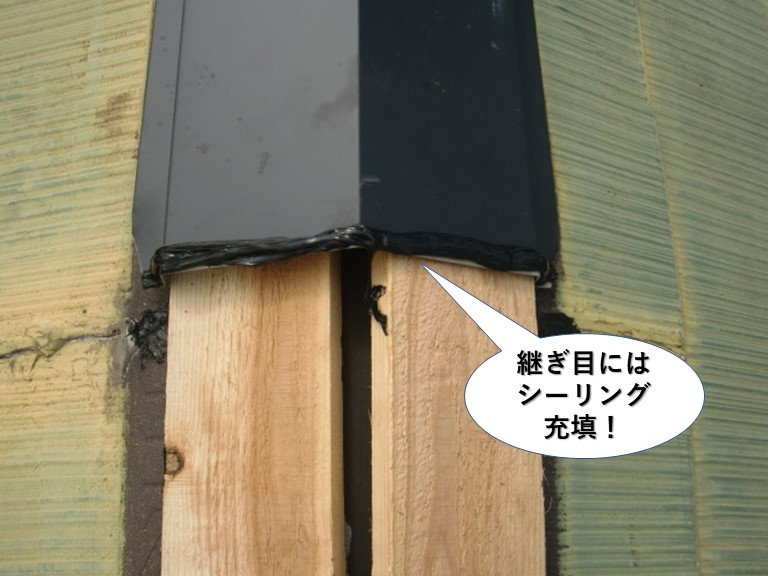 熊取町の棟板金の継ぎ目にはシーリング充填