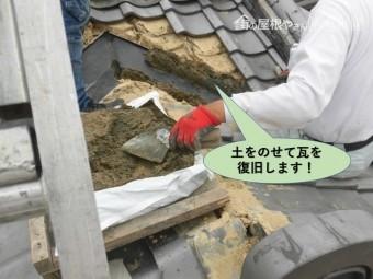 岸和田市の谷樋に土をのせて瓦を復旧します