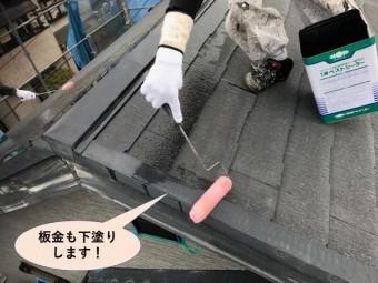 貝塚市の屋根板金も下塗りします!