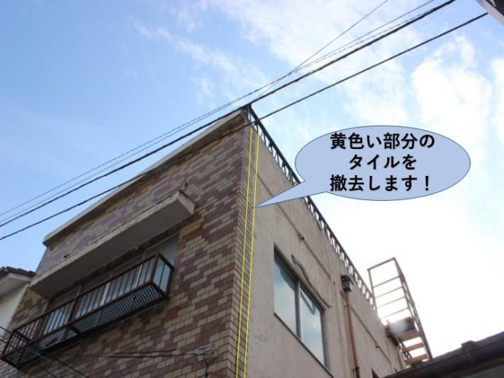 岸和田市の黄色い部分のタイルを撤去します!