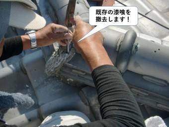 岸和田市の既存の漆喰を撤去します