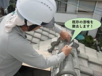 岸和田市の屋根の既存の漆喰を撤去します