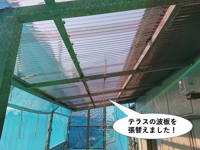 岸和田市のテラスの波板を張り替え