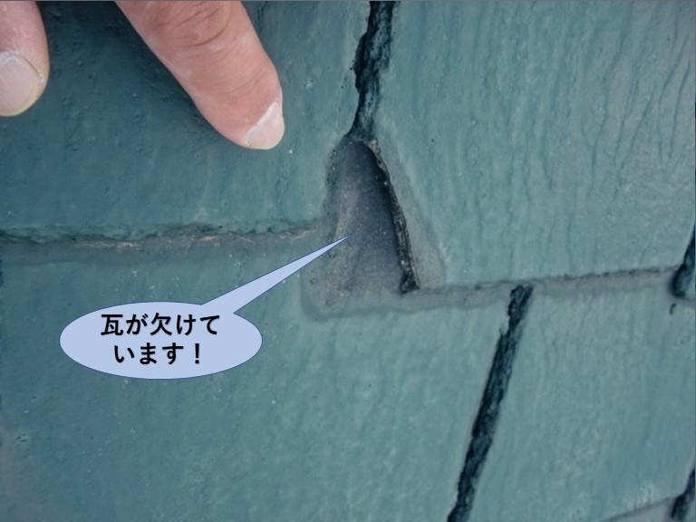 阪南市の瓦が欠けています!