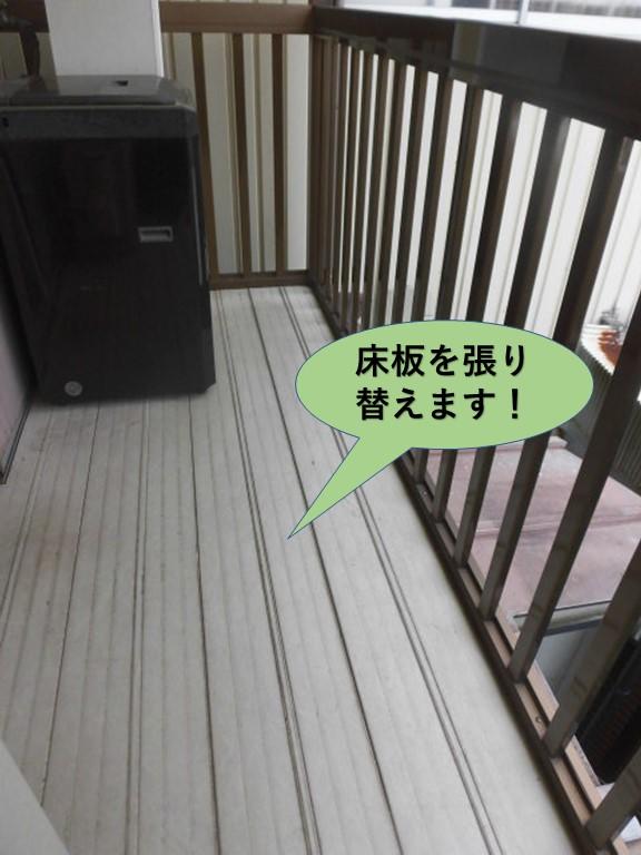 岸和田市のベランダの床板を張り替えます