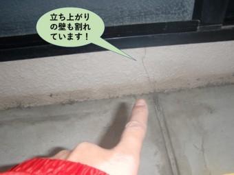 熊取町のベランダの立ち上がりの壁も割れています