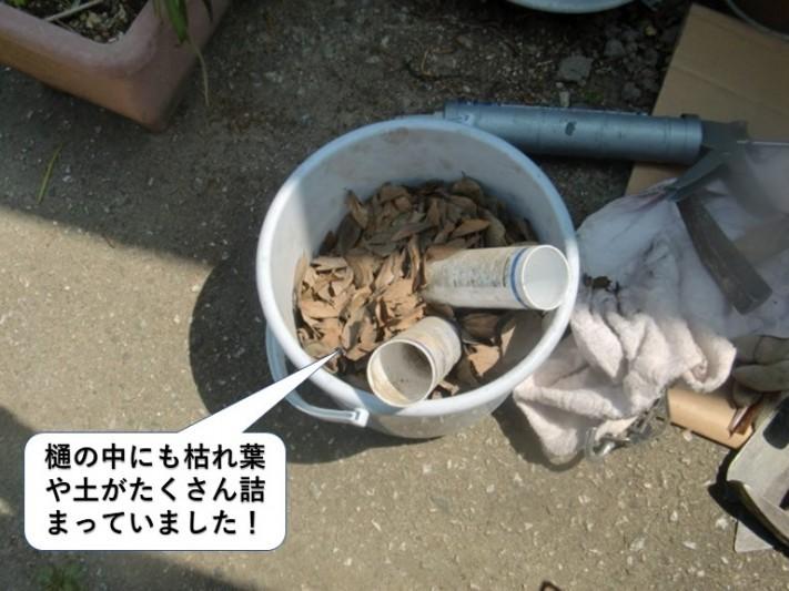 岸和田市の樋の中にも枯れ葉や土がたくさん詰まっていました