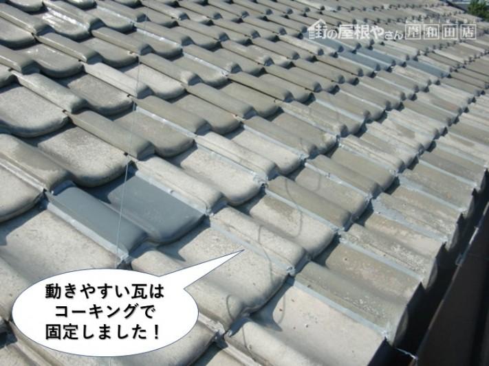 泉佐野市の動きやすい瓦はコーキングで固定しました