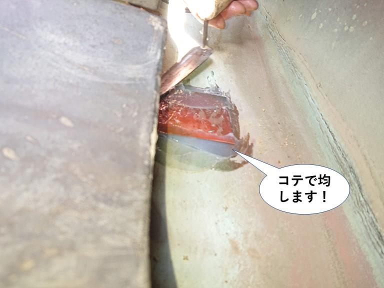 岸和田市の谷樋に充填したシーリングをコテで均します