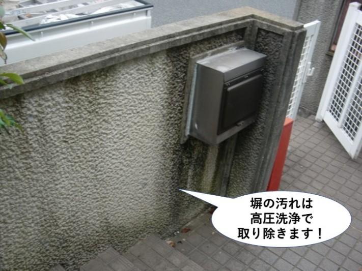 貝塚市の塀の汚れは高圧洗浄で取り除きます