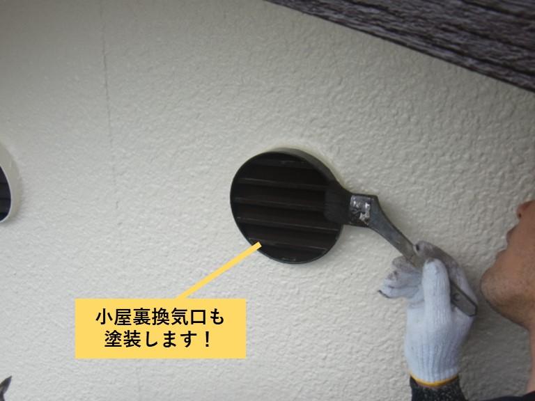 貝塚市の小屋裏換気口も塗装