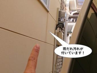 阪南市の外壁に雨だれ汚れが付いています