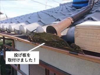 貝塚市の軒樋に投げ板を取付けました