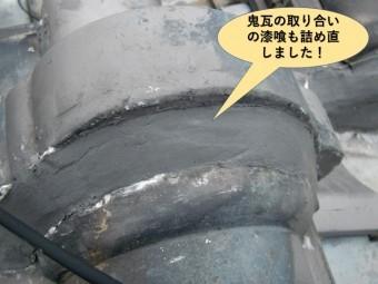貝塚市の鬼瓦の取り合いの漆喰も詰め直しました