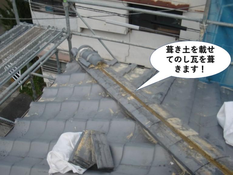 熊取町の降り棟に葺き土を載せてのし瓦を積みます
