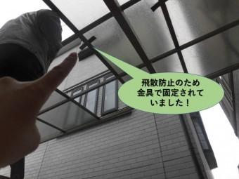 岸和田市のカーポートのポリカ板を飛散防止で金具で固定
