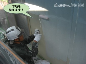 岸和田市の外壁塗装で下塗り・下地を整えます