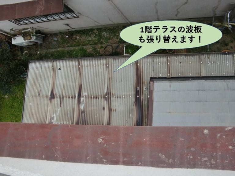 熊取町の1階のテラスの波板も張り替えます