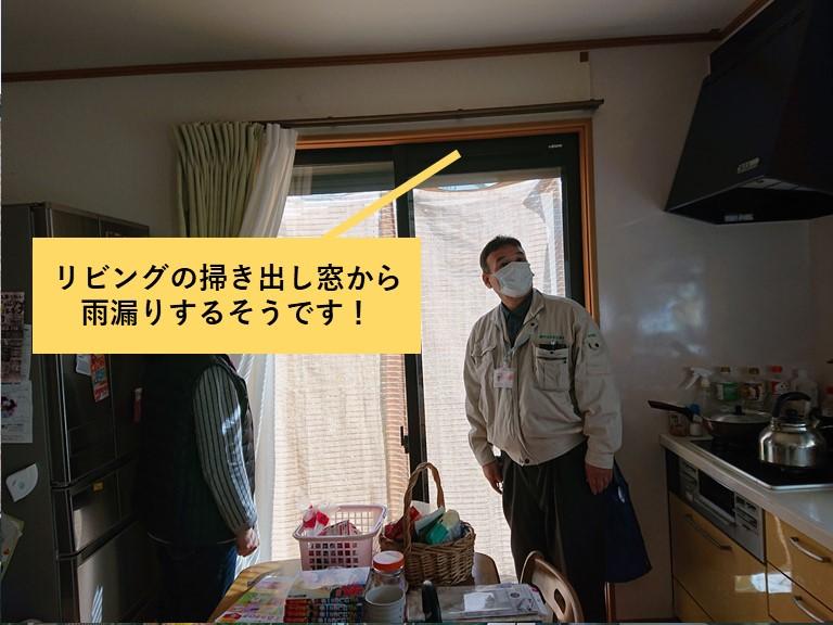 熊取町のリビングの掃き出し窓から雨漏り発生