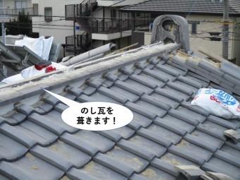 貝塚市の棟にのし瓦を葺きます