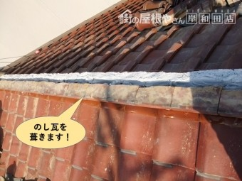 岸和田市の棟にのし瓦を葺きます