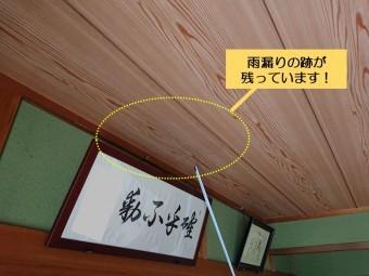 泉南市の和室の天井の雨漏り