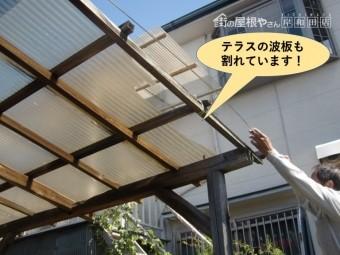 岸和田市のテラスの波板も割れています