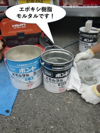 貝塚市で使用するエポキシ樹脂モルタルです