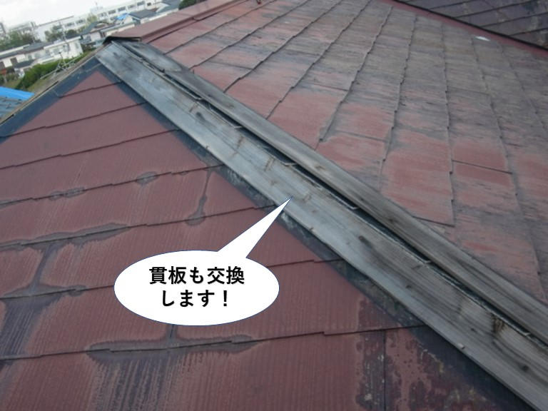 泉大津市の貫板も交換