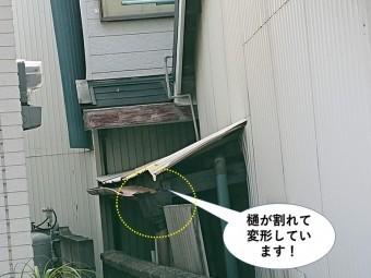 貝塚市の波板屋根の樋が割れて変形しています