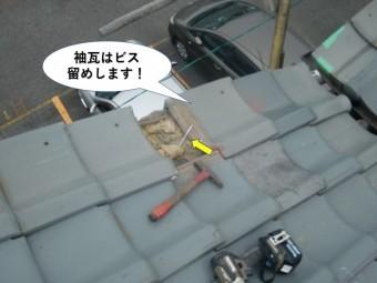 和泉市の袖瓦はビス留めします