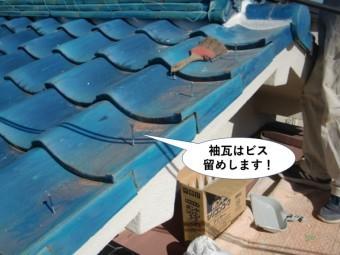 泉大津市の袖瓦はビス留めします