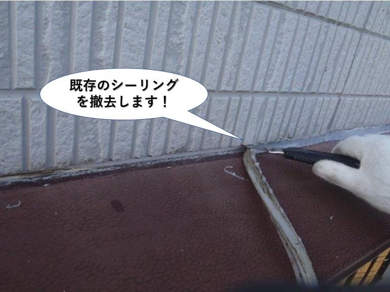 岸和田市の庇の上の既存のシーリングを撤去します