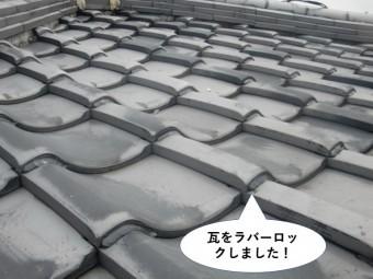 岸和田市の瓦をラバーロックしました