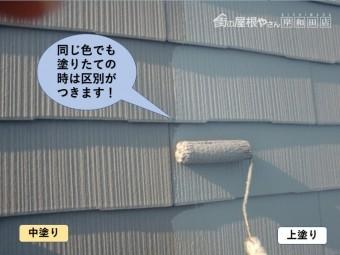 岸和田市の屋根塗装/同じ塗料でも色の区別がつきます