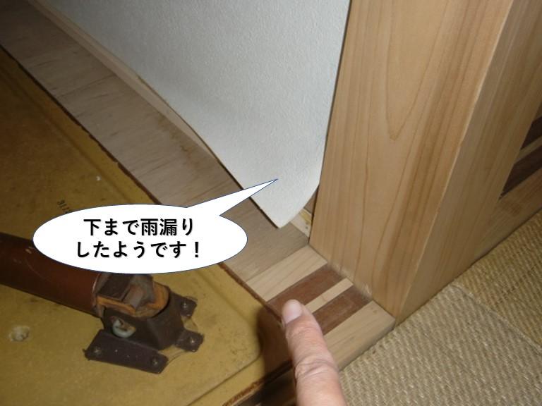 岸和田市の和室の押入れの下まで雨漏りしたようです