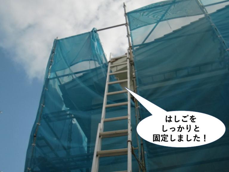 和泉市の足場にはしごをしっかりと固定