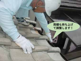 泉大津市の雨樋も持ち上げて調整します