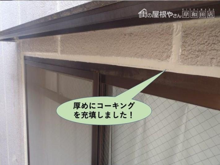堺市のマンションの窓周りに厚めにコーーキング充填