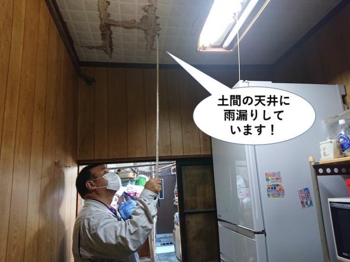熊取町の土間の天井に雨漏りしています