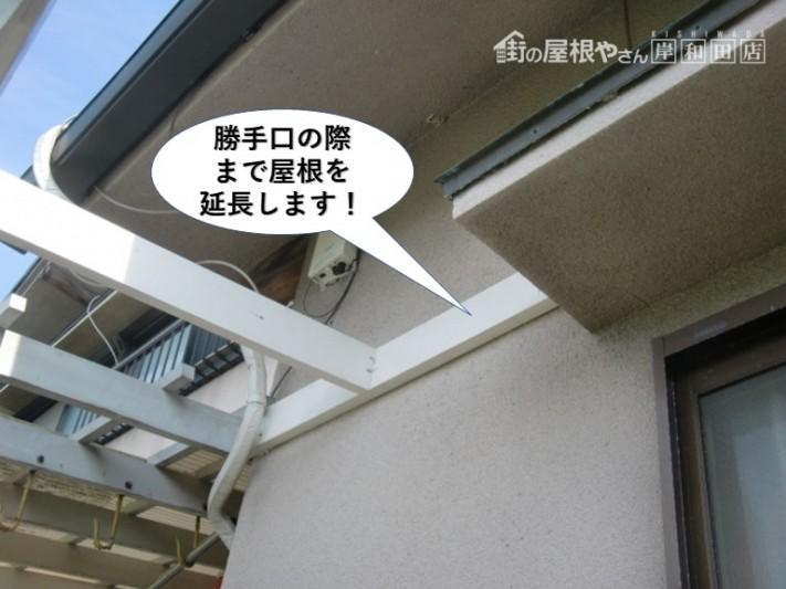 岸和田市の勝手口の際まで屋根を延長します
