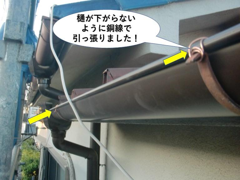 泉大津市の樋が下がらないように銅線で固定