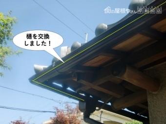 泉佐野市のコーナーを含む樋を交換しました