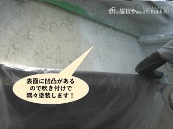 岸和田市の塗装で外壁の表面に凹凸があります!