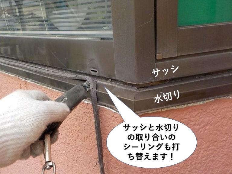 泉佐野市のサッシと水切りとの取り合いのシーリングも打ち替えます