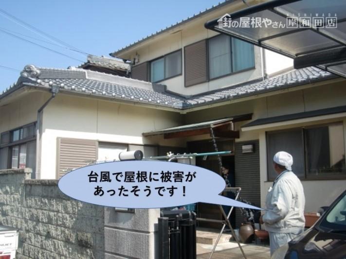 泉大津市の台風で屋根に被害があったそうです